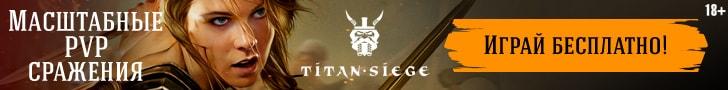 mmorpg игра Titan Siege