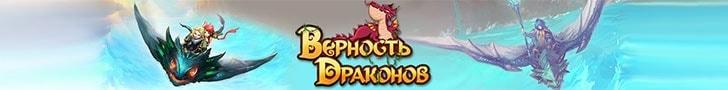 mmorpg игра Верность Драконов
