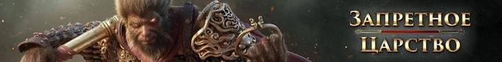 mmorpg игра Запретное царство