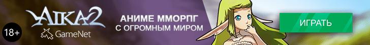 mmorpg игра Aika 2