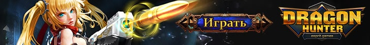 mmorpg игра Dragon Hunter