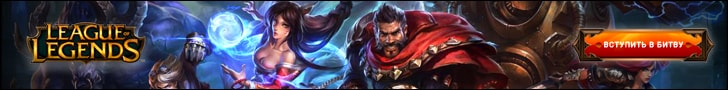 mmorpg игра League of Legends
