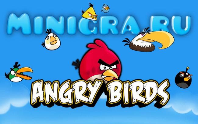 Злые птицы игры