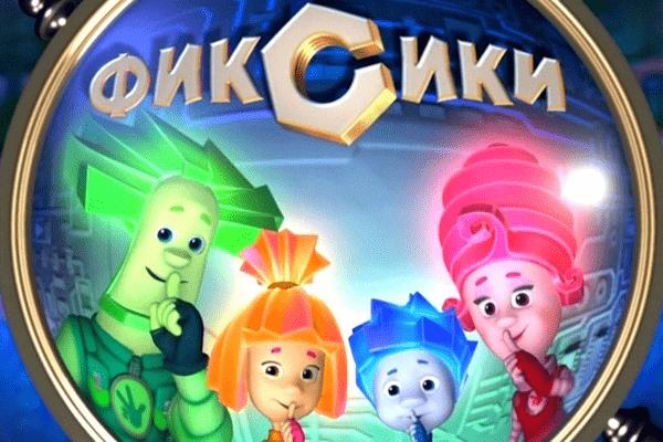 Фиксики - Игры по мультфильмам играть онлайн