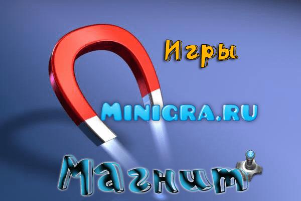 Магниты игры