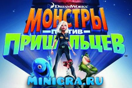 Монстры против пришельцев игры