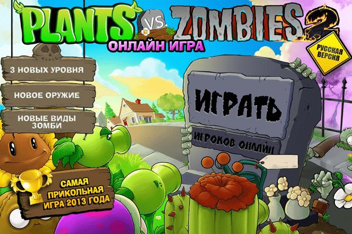 играть онлайн растения против