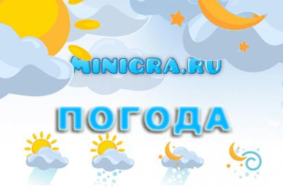 Погода игры