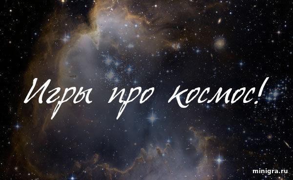 Про космос игры