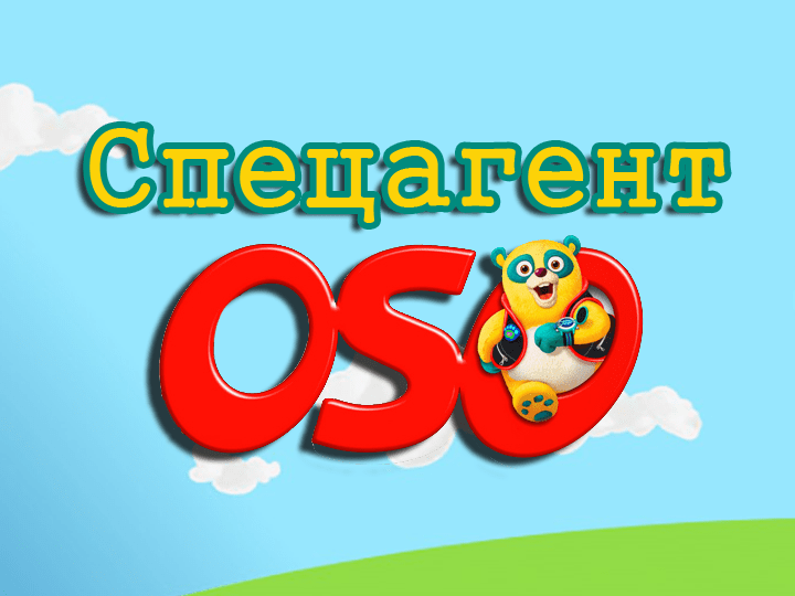 Спецагент Осо игры