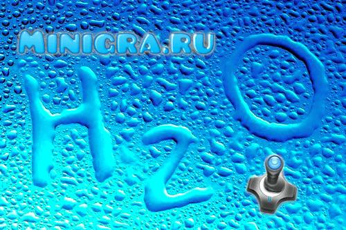 Вода игры