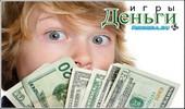 Игры Деньги