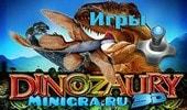 Игры Динозавры