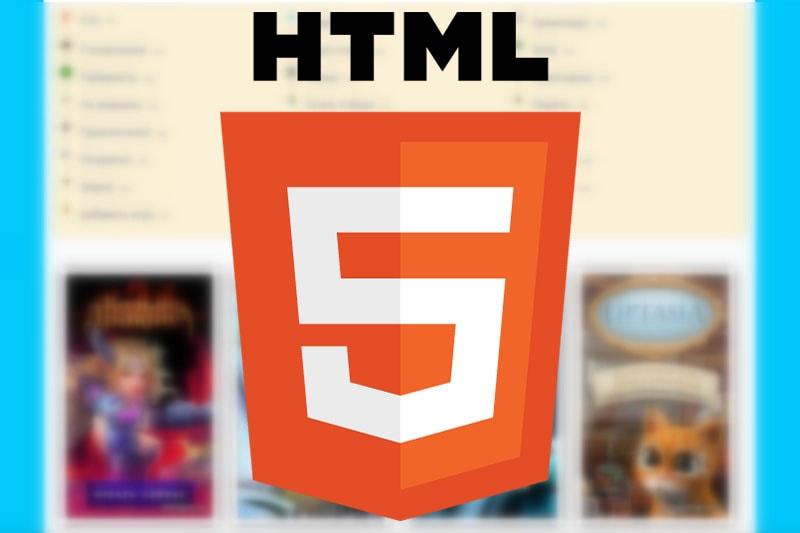 HTML5 игры